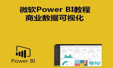 微軟Power BI教程_商業數據可視化視頻課程