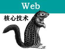 PHP语言基础(3)—Web核心技术