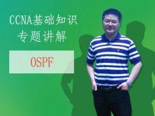 【思科CCNA理论专题:8】-- OSPF理论【网络工程师适用】