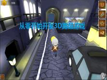 从零开始开发3D跑酷游戏