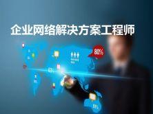 企业网络智慧城市物联网解决方案工程师培训实战视频课程