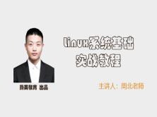 Linux系统基础实战视频教程【周北老师作品】