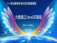 1+1职业教育标准化系列视频课程-大数据之JavaSE高级