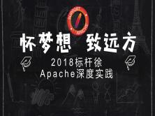 标杆徐2018 Linux典型应用系列②:Apache与LAMP架构生产实践视频课程