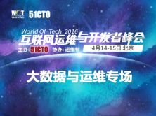 WOT2016互联网运维与开发者峰会-大数据与运维专场