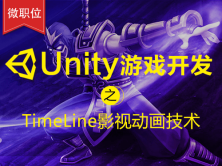 【微職位】Unity游戲開發之TimeLine影視動畫技術課程