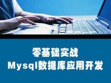 大数据hadoop系列-数据库原理和MySQL实操视频课程