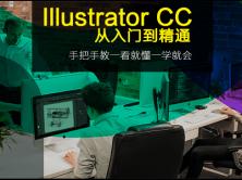 ai教程-Illustrator CC从入门到精通课程[精品课]