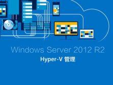 安装和配置 Windows Server 2012 R2 Hyper-V