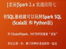 [老汤]Spark 2.x实战应用系列七之玩转Spark SQL(scala&python)