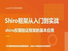 Shiro框架从入门到实战