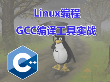 Linux编程之GCC编译工具实战