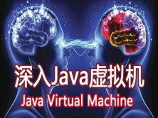 深入Java虛擬機——JVM視頻課程