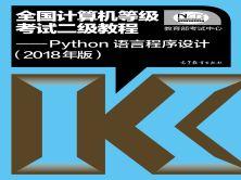 【微职位】等考:Python程序设计基础