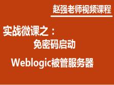赵强老师:实战微课—5分钟掌握如何快速免密码启动Weblogic被管服务器
