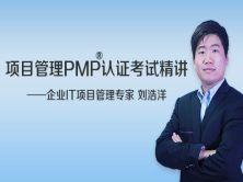 项目管理PMP®考试认证精讲视频课程(预部)企业IT项目管理专家--刘浩洋