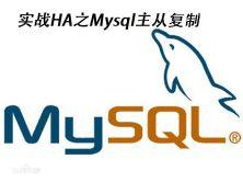 实战HA之Mysql主从同步视频课程