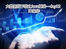 IT十八掌大数据线下班之Java基础视频课程-day12(IO操作)