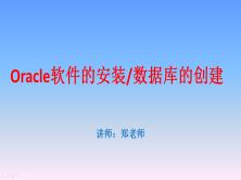 Oracle12数据库安装视频课程