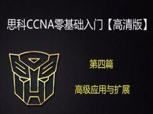 2020思科CCNA零基础入门--4【CCNA高级应用和扩展篇】送PT 7.3