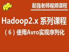 赵强老师:Hadoop 2.x(六)  使用Avro实现序列化视频课程