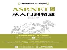 ASP.NET 开发从入门到精通视频教程