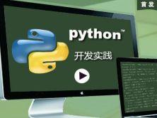 Python开发实践-基础版