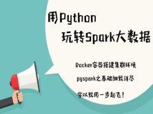 【Python版pyspark】Spark大数据基础入门视频课程