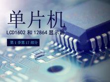 LCD1602和12864顯示器-第1季第17部分視頻課程