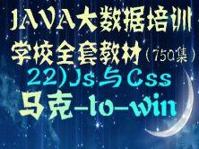 Java大数据培训学校全套教材-22) JS与CSS