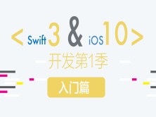 iOS 10 开发第一季 - 初级篇