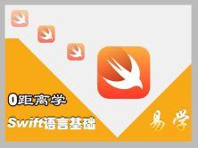 易学ios开发swift语言编程视频教程