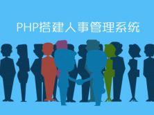 PHP搭建人事管理系统视频课程
