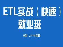 ETL之informatica9通关班(第二期)视频课程