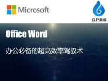 Word視頻課程:高效使用Word,助力你騰飛職場