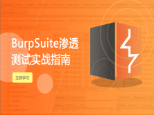 《BurpSuite漏洞扫描实战指南》陈鑫杰主讲【Web安全渗透系列视频课程】