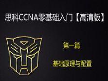 2020思科CCNA零基礎入門--1【CCNA基礎原理和配置篇】送PT 7.3
