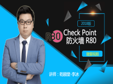 Check Point R80防火墻