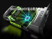 Windows WDF驅動程序開發視頻課程(**框架)