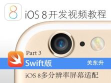 iOS8开发视频教程Swift语言版-Part 3:iOS 8多分辨率屏幕适配