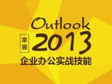 掌握Outlook 2013企业办公实战技能视频课程