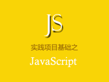 实践项目之Javascript基础实战视频课程