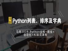 Python入门学习教程-Python全新列表、排序及字典