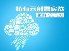 《私有云部署实战第1代SSP20》视频课程