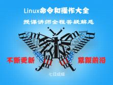 Linux命令-操作大全視頻課程(七日成蝶)