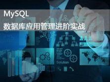 MySQL数据库应用管理进阶实战-老男孩运维DBA实战第三部