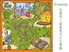 机器学习-Q学习算法-沙鼠走迷宫-视频课程