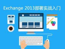 Exchange 2013部署管理实战入门视频教程
