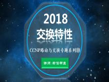 高级网络工程师CCNP专题系列⑧:多层交换特性MLS【新任帮主】