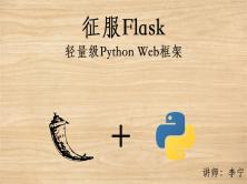 【李宁】征服Python Flask视频课程
